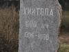 Памятный знак деревни Хиитола