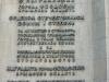 Феодосия. Мемориальная доска в честь защитников города