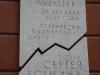 """Исаакиевская площадь. Мемориальная табличка на стене """"Астории"""""""