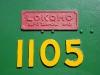 Музей железнодорожной техники. Грузовой паровоз ТкЗ 1105, 1943 год