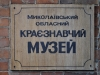 thumbs nikolaevskij oblastnoj kraevedcheskij muzej 01 Николаевский областной краеведческий музей