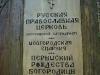 Перынский скит. Табличка на входе