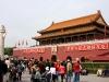 Площадь Тяньаньмэнь. Ворота Тяньаньмэнь (Врата Небесного Спокойствия)