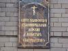 thumbs svyato ioannovskij stavropigialnyj zhenskij monastyr 11 Свято Иоанновский ставропигиальный женский монастырь